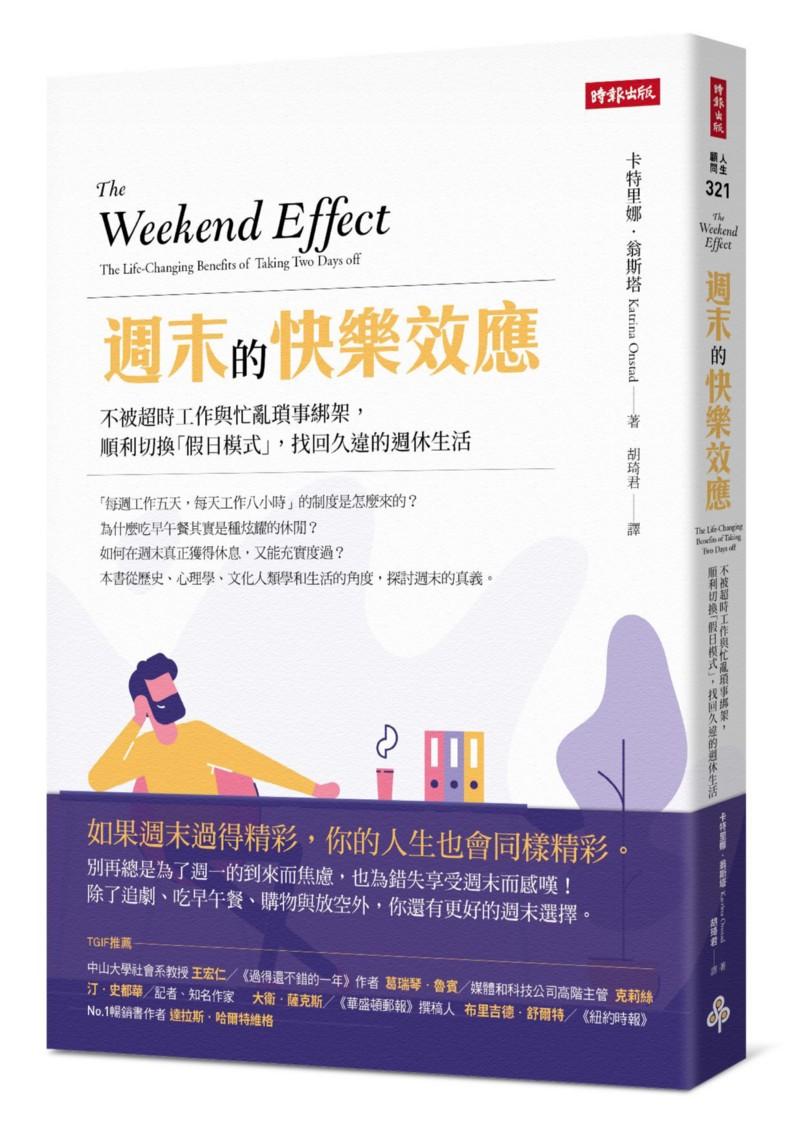 我終於搶回我的週末!-《週末的快樂效應》The Weekend Effect